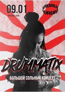 DRUMMATIX в Москве
